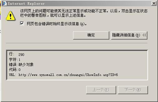 wClass.asp?ID=486 这是内容页:http://www.synomall.com.cn/zhuangui图片